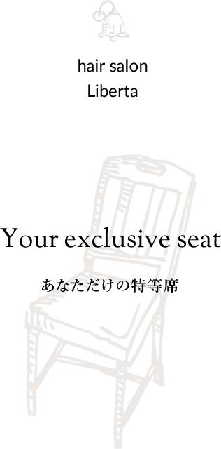 あなただけの特等席